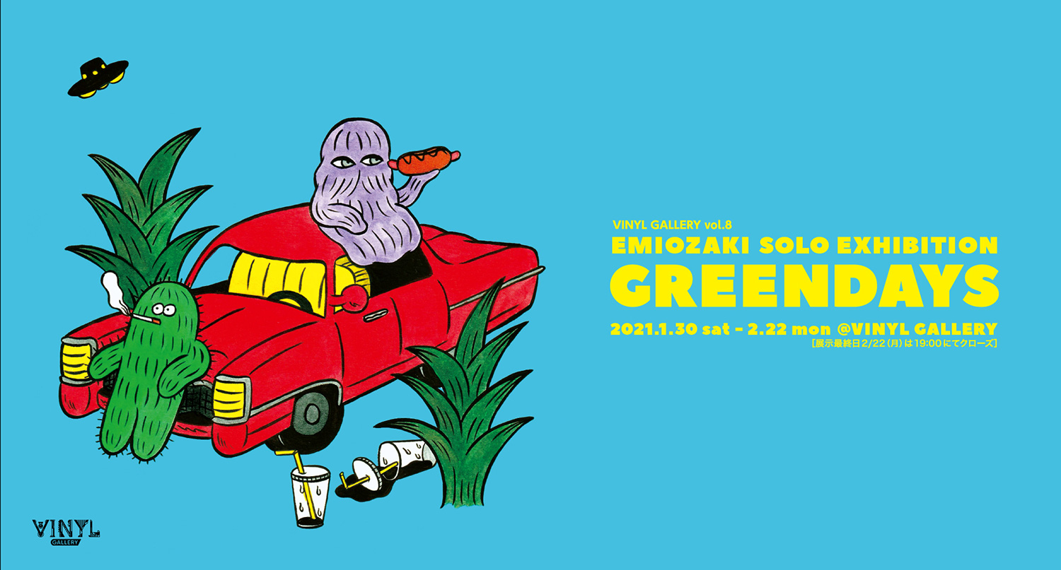 オザキエミ solo exhibition「GREENDAYS」