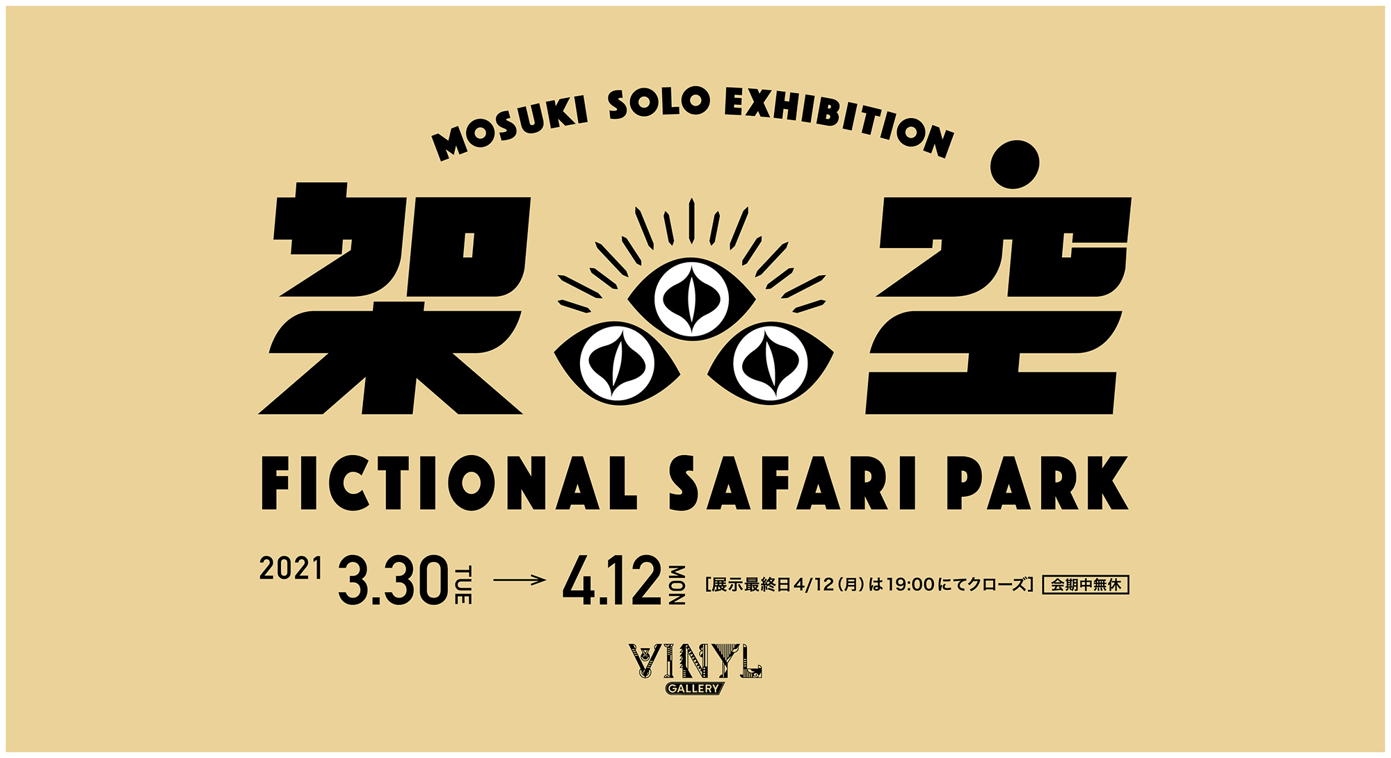 VINYL SHOWCASE MOSUKI Solo Exhibition <架空サファリパーク>