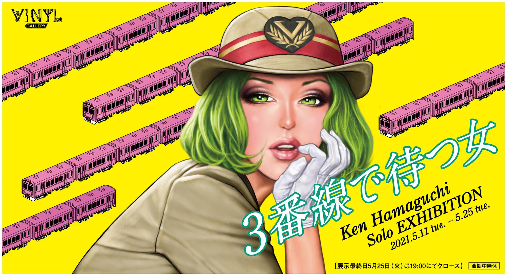 濱口健 Solo Exhibition「3番線で待つ女」