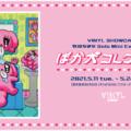 牧田なみな Solo Mini Exhibition「ばか犬コレクション」