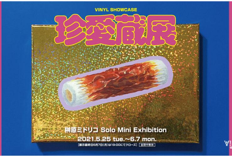 榊原ミドリコ Solo Mini Exhibition「珍愛蔵展」