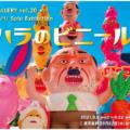 【開催中】デハラユキノリ Solo Exhibition 『デハラのビニール製』