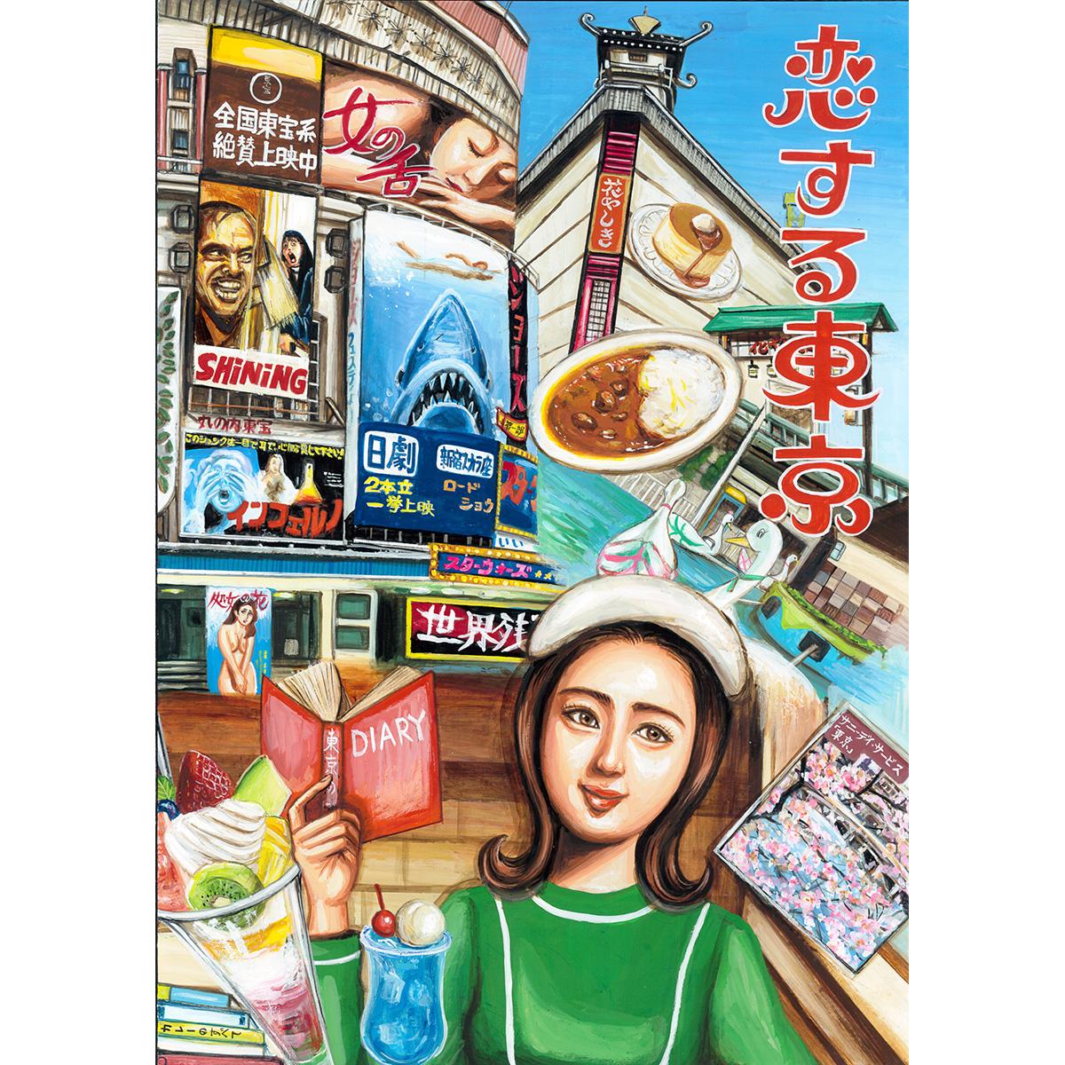 吉岡里奈『恋する東京』――東京は最先端のアートや映画、音楽、喫茶店、文化があってウキウキするところ。そんな東京でデートの予定を立ててワクワクしてる女の子を描きました。