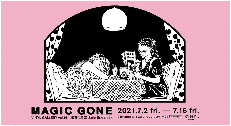 須藤はる奈 Solo Exhibition「Magic Gone」