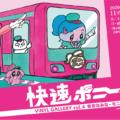 牧田なみな・モニョチタポミチ 「快速ポニーテール」展