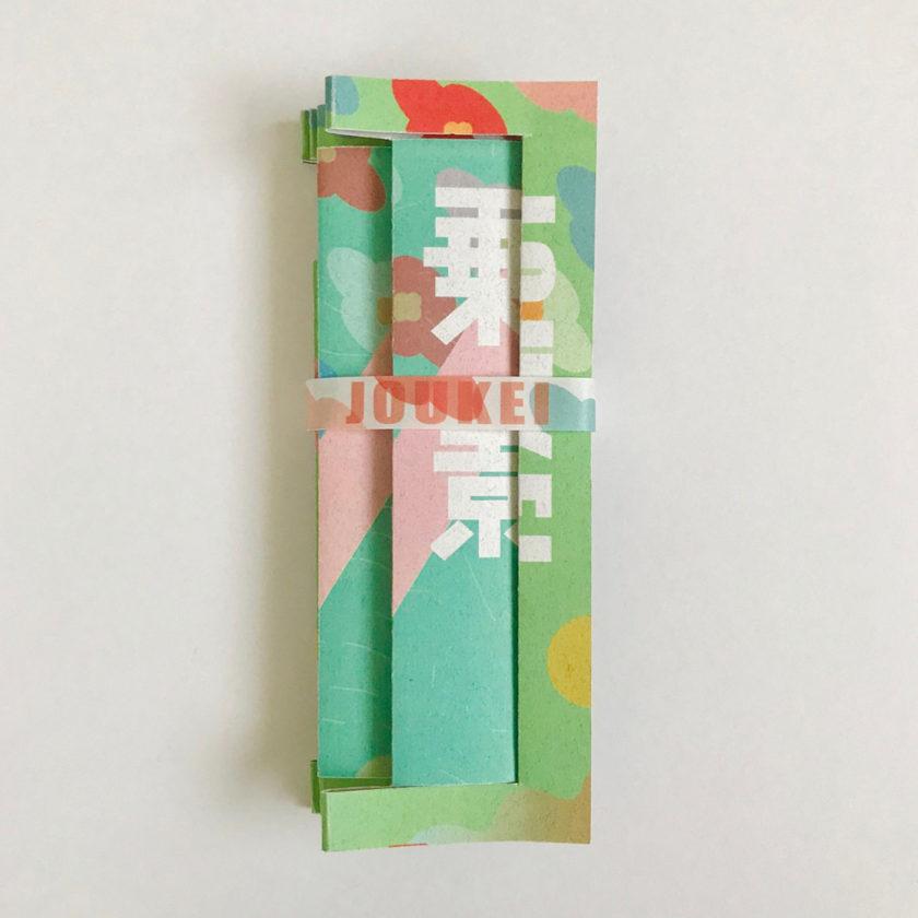 MOSUKI 「train」 ※ZINE3冊セット