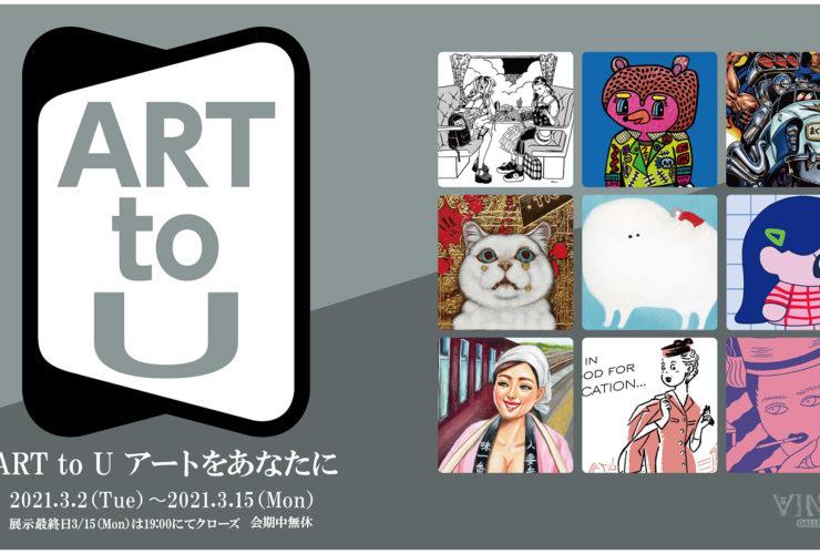 ART to U あなたにアートを