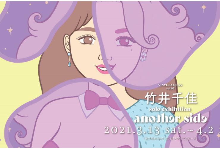竹井千佳 solo exhibition「another side」