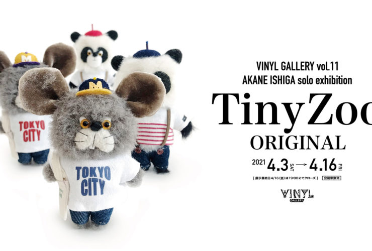 VINYL GALLERY vol.11 AKANE ISHIGA solo exhibition「Tiny Zoo - ORIGINAL」