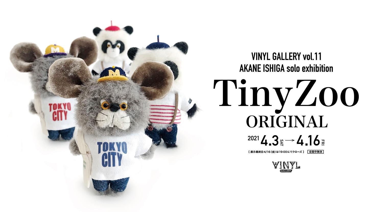 VINYL GALLERY vol.11 AKANE ISHIGA solo exhibition「Tiny Zoo - ORIGINAL」