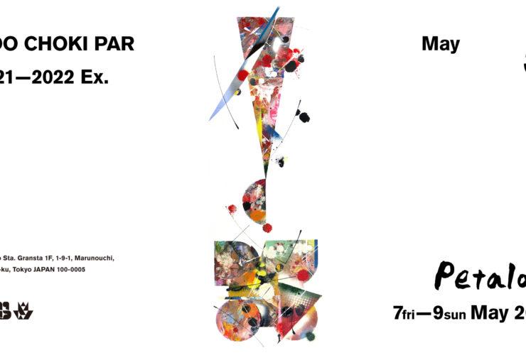 "VINYL GALLERY vol.9.2 GOO CHOKI PAR monthly solo exhibition ""Petaloid"""