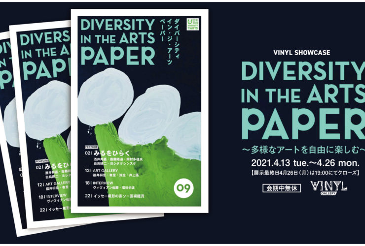 DIVERSITY IN THE ARTS PAPER 〜多様なアートを自由に楽しむ〜