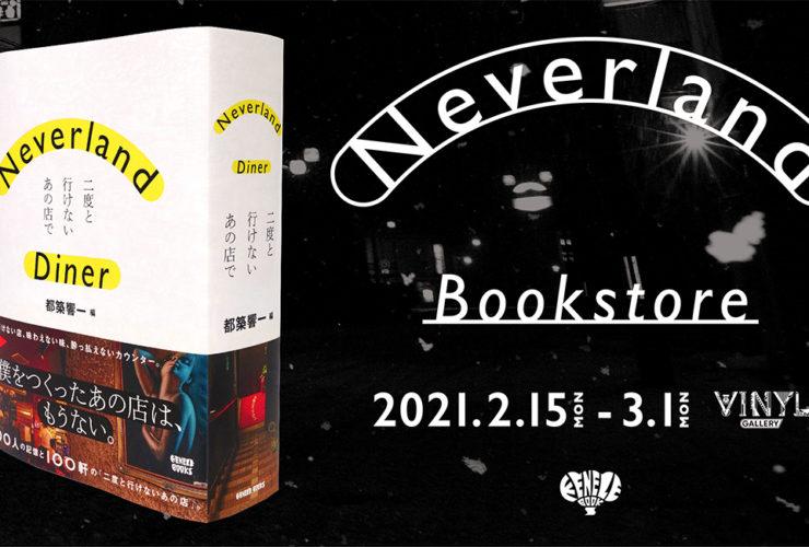 Neverland Bookstore