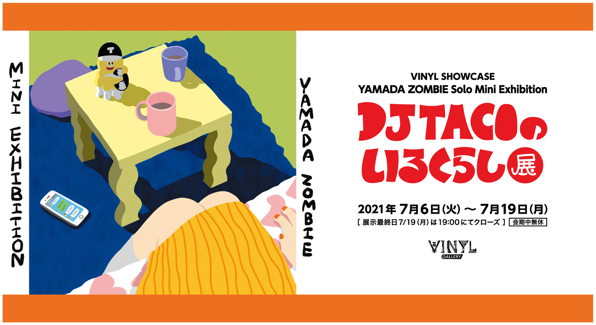 YAMADA ZOMBIE Solo Mini Exhibition 「DJ TACOのいるくらし展」